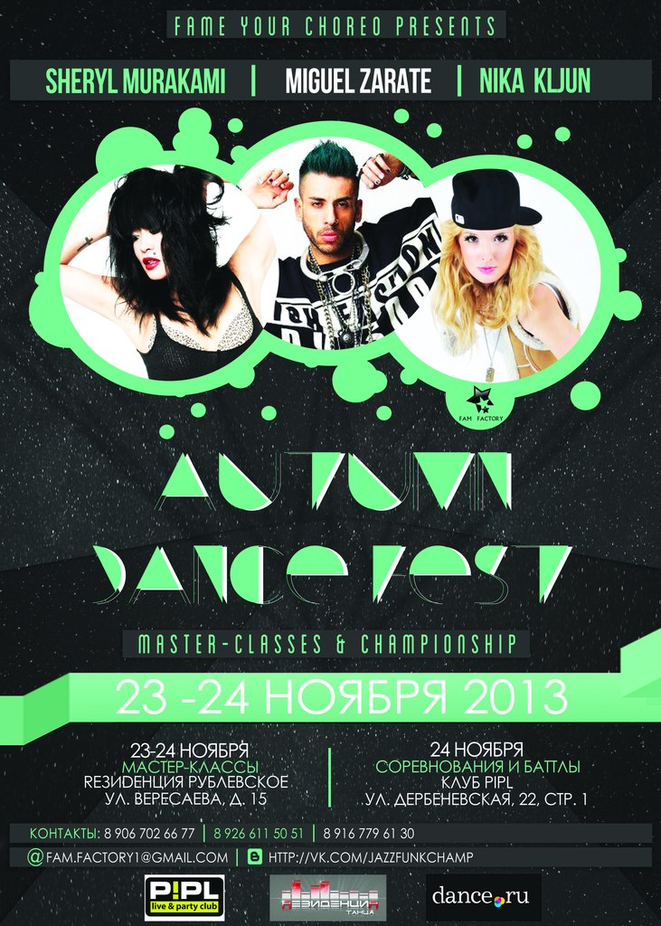Fame Your Choreo 2013: Autumn Dance Fest: все подробности