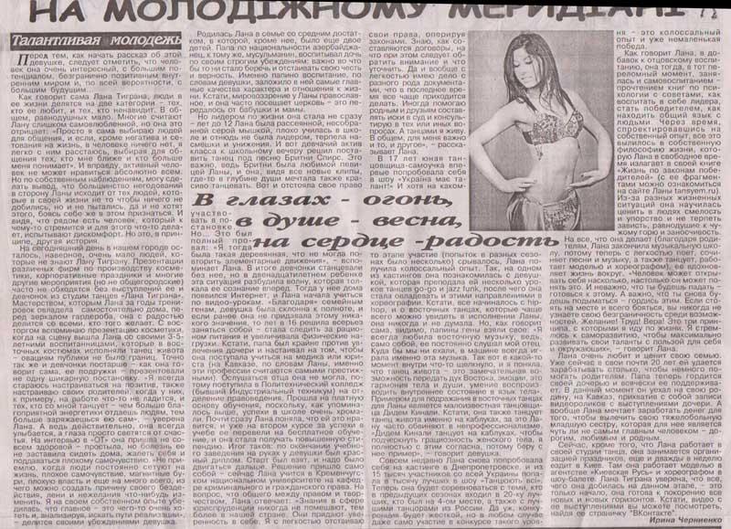 Лана Тиграна публикации в газетах